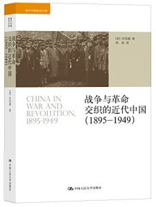 《战争与革命交织的近代中国(1895-1949)》沙培德(作者)-epub+mobi+azw3