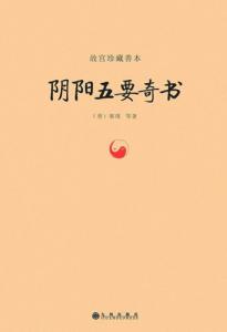 《故宫珍藏善本:阴阳五要奇书》郭璞(作者)-epub+mobi+azw3
