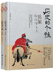 《历史的个性套装版(兵家+江湖)》扶栏客(作者)-epub+mobi+azw3