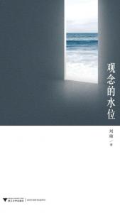《观念的水位》刘瑜(作者)-epub+mobi