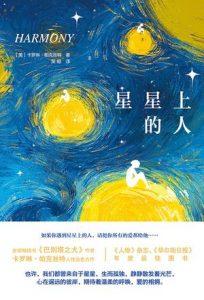 《星星上的人》[美] 卡罗琳·帕克丝特(作者)-epub+mobi+azw3