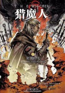 《猎魔人(1~4):白狼崛起+宿命之剑+精灵之血+轻蔑时代》[波兰]安德烈·斯帕克沃斯基(作者)epub+mobi