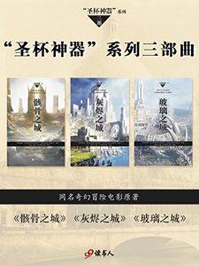 《圣杯神器系列三部曲(套装共3册)》[美]卡桑德拉·克莱尔(作者)-epub+mobi+azw3