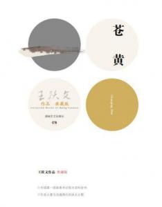 《苍黄》王跃文(作者)-epub+mobi+azw3