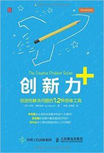 《创新力+:创造性解决问题的12种思维工具》[英]伊恩·阿特金森(作者)-epub+mobi+azw3