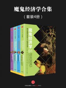 《魔鬼经济学系列(套装共4册)》史蒂芬·列维特(作者)-epub+mobi+azw3