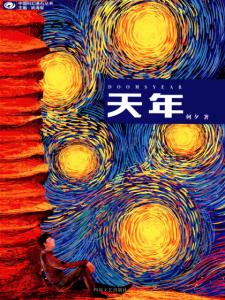 《天年》何夕(作者)-epub+mobi