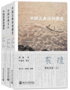 《顾随讲坛实录(套装共3册)》顾随(作者)-epub+mobi+azw3