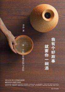 《我有个好故事,就要你一碗酒》李淳(作者)-epub+mobi+azw3