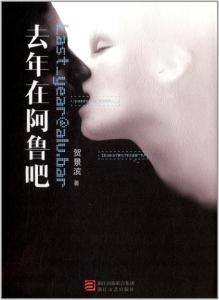 《去年在阿鲁吧》贺景滨 (作者)-epub+mobi