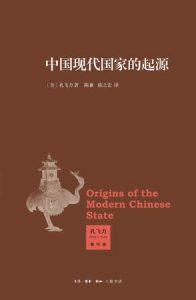 《中国现代国家的起源》[美]孔飞力(作者)-epub+mobi+azw3