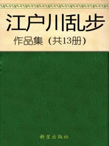 《江户川乱步作品集(自制多看版,套装共13册)》江户川乱步(作者)-epub+mobi