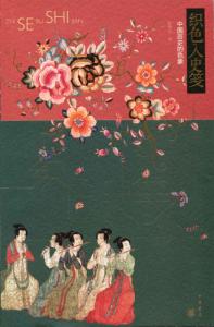 《织色入史笺:中国历史的色象》陈鲁南(作者)-epub+mobi+azw3