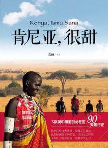 """《肯尼亚,很甜:""""85后三毛""""肯尼亚90天独行记》袁田(作者)-epub+mobi+azw3"""