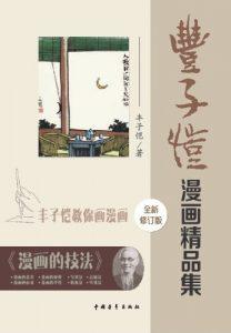 《丰子恺漫画精品集(修订版)》【漫画】丰子恺(作者)-epub+mobi+azw3