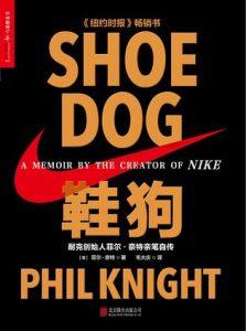 《鞋狗:耐克创始人菲尔·奈特亲笔自传》[美]菲尔·奈特(作者)-epub+mobi+azw3