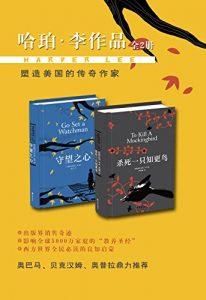 《哈珀·李作品集(套装共2册)》[美] 哈珀·李(作者)-epub+mobi+azw3