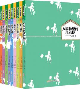 《小木屋的故事系列(套装全9册)》[美]罗拉·英格斯·怀德(作者)-epub+mobi+azw3