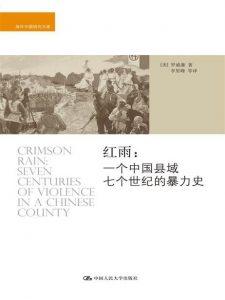 《红雨:一个中国县域七个世纪的暴力史》罗威廉(作者)-epub+mobi