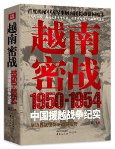 《越南密战:1950-1954中国援越战争纪实》钱江(作者)-epub+mobi+azw3