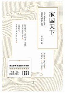 《家国天下:现代中国的个人、国家与世界认同》许纪霖(作者)-epub+mobi+azw3