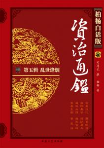 《柏杨版资治通鉴第五辑:乱世烽烟(精校精制)》柏杨(作者)-epub+mobi+azw3