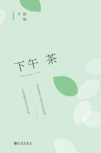 《下午茶》簡媜(作者)-epub+mobi+azw3