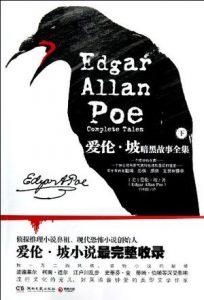 《爱伦·坡暗黑故事全集(下册)》[美] 爱伦•坡(作者)-epub+mobi+azw3