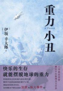 《重力小丑》[日]伊坂幸太郎(作者)-epub+mobi