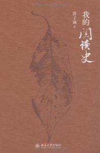 《我的阅读史》洪子诚(作者)-epub+mobi+azw3
