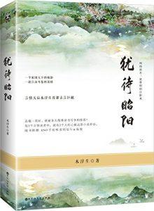 《犹待昭阳》木浮生(作者)-epub+mobi+azw3