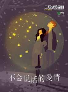 《不会说话的爱情(三联生活周刊e-only系列)》三联生活周刊(作者)-epub+mobi+azw3