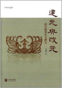 《建元与改元:西汉新莽年号研究》辛德勇(作者)-epub+mobi+azw3