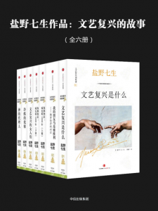 《文艺复兴的故事(套装全六册)》[日] 盐野七生(作者)-epub+mobi+azw3