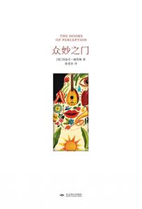 """《众妙之门(西方世界的""""迷幻圣经"""".精装插图版)》 [英] 阿道司·赫胥黎(作者)-epub+mobi+azw3"""