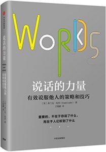 《说话的力量:有效说服他人的策略和技巧》[美]弗兰克·伦茨(作者)-epub+mobi+azw3
