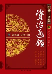 《柏杨版资治通鉴第九辑:五代十国(精校精制)》柏杨(作者)-epub+mobi+azw3