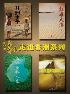 《梁子走进非洲系列套装(套装共4册)》梁子(作者)-epub+mobi+azw3