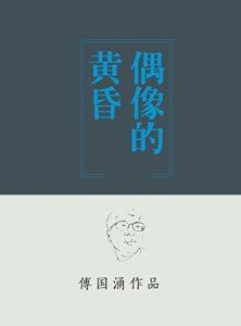 《偶像的黄昏》傅国涌(作者)-epub+mobi+azw3