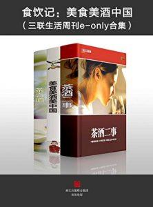 《食饮记:美食美酒中国(套装共3本)》三联生活周刊(主编)-epub+mobi+azw3