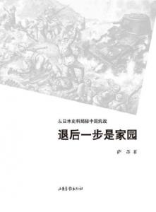《退后一步是家园:从日本史料揭秘中国抗战(典藏版)》萨苏(作者)-epub+mobi
