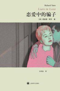 《恋爱中的骗子》[美] 理查德·耶茨(作者)-epub+mobi+azw3