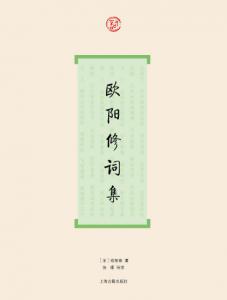 《欧阳修词集》[北宋]欧阳修(作者)-epub+mobi+azw3