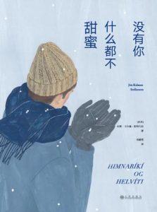 《没有你,什么都不甜蜜》[冰岛]约恩·卡尔曼·斯特凡松(作者)-epub+mobi+azw3