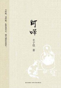 《阿咪》丰子恺(作者)-epub+mobi+azw3