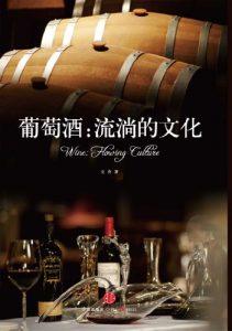 《葡萄酒:流淌的文化》文含 等(作者)-epub+mobi+azw3