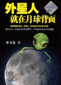 《外星人就在月球背面(精品版)》李卫东(作者)-epub+mobi+azw3