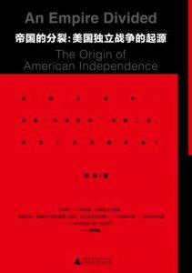 《帝国的分裂:美国独立战争的起源》郑非(作者)-epub+mobi+azw3