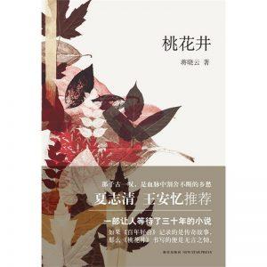 《桃花井》蒋晓云(作者)-epub+mobi+azw3