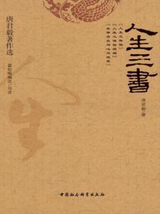 《人生三书》唐君毅(作者)-epub+mobi+azw3
